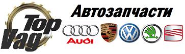 VagTop.ru Автозапчасти для VAG VW AUDI Porsche Skoda в наличии и на заказ. Доставка